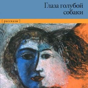 Габриэль Маркес «Глаза голубой собаки (сборник)»