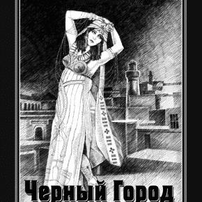 Борис Акунин «Чёрный город»