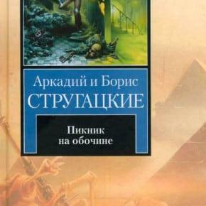 Аркадий и Борис Стругацкие «Пикник на обочине»