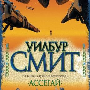 Уилбур Смит «Ассегай»