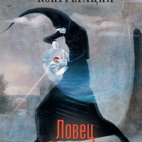Надежда Попова «Ловец человеков»