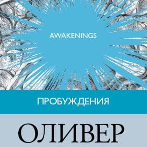 Оливер Сакс «Пробуждения»