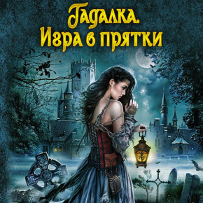 Елена Малиновская «Игра в прятки»