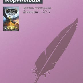Александр Золотько «Кормильцы»