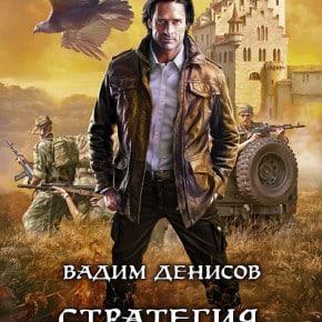 Вадим Денисов «Стратегия. Замок Россия»