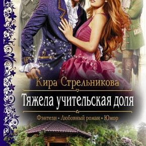 Кира Стрельникова «Тяжела учительская доля»