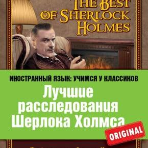 Артур Дойл, О. Шаповалова «Лучшие расследования Шерлока Холмса / The Best of Sherlock Holmes»