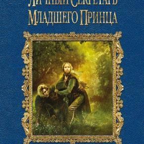 Вера Чиркова «Личный секретарь младшего принца»