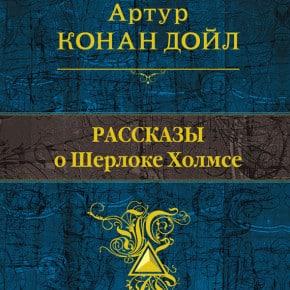 Артур Дойл «Рассказы о Шерлоке Холмсе (сборник)»