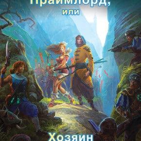 Виталий Зыков «Праймлорд, или Хозяин Одинокой Башни»