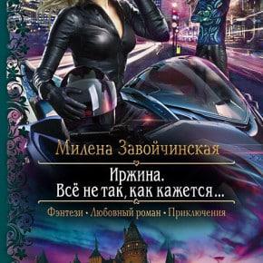 Милена Завойчинская «Иржина. Всё не так, как кажется…»
