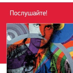 Владимир Маяковский «Послушайте! (сборник)»