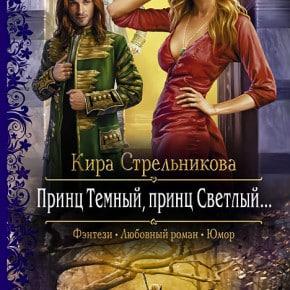 Кира Стрельникова «Принц Темный, принц Светлый…»