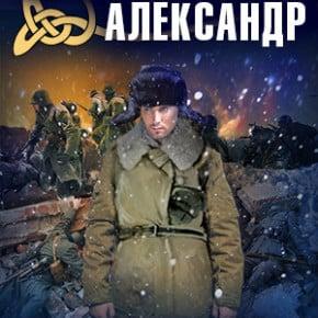 Александр Конторович «Черные бушлаты»