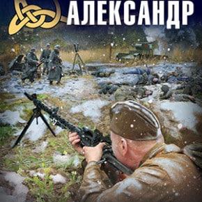 Александр Конторович «Черный снег»
