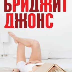 Хелен Филдинг «Дневник Бриджит Джонс»