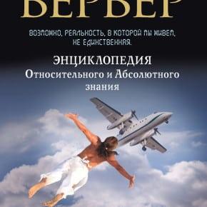 Бернар Вербер «Энциклопедия Относительного и Абсолютного знания»