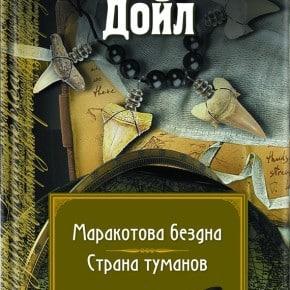 Артур Дойл «Маракотова бездна. Страна туманов (сборник)»