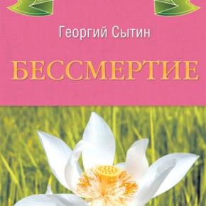 Георгий Сытин «Бессмертие. Молодым можно жить тысячи лет. Книга 2»