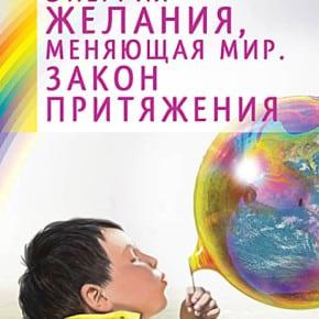Джерри Хикс, Эстер Хикс «Энергия желания, меняющая мир. Закон Притяжения»