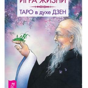 Бхагаван Раджниш (Ошо) «Игра жизни. Таро в духе дзен»