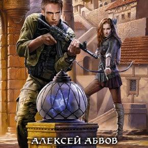 Алексей Абвов «Алхимик»