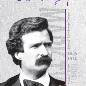 Марк Твен «Автобиография»