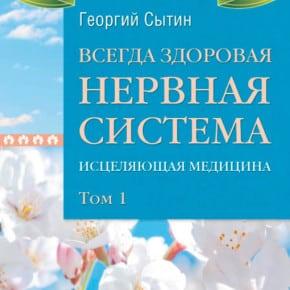Георгий Сытин «Всегда здоровая нервная система. Исцеляющая медицина. Том 1»