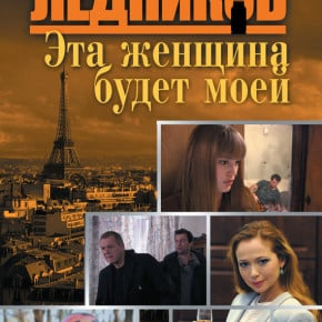Александр Звягинцев «Эта женщина будет моей»
