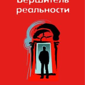 Вадим Зеланд «Вершитель реальности»