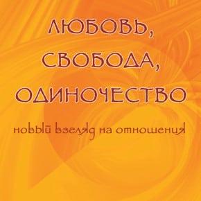 Бхагаван Раджниш (Ошо) «Любовь, свобода, одиночество. Новый взгляд на отношения»