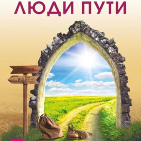 Бхагаван Раджниш (Ошо) «Люди пути. О суфиях, суфизме и суфийских историях»