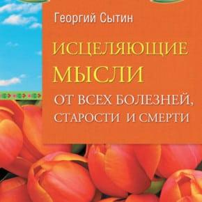 Георгий Сытин «Исцеляющие мысли от всех болезней, старости и смерти»