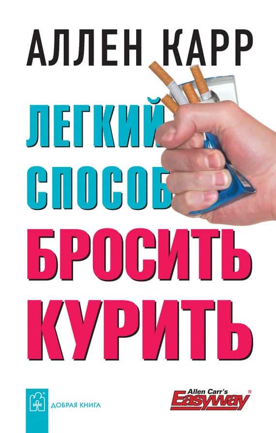 Аллен карр легкий способ бросить курить для iphone