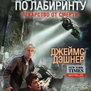 Джеймс Дэшнер «Лекарство от смерти»