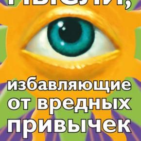 Георгий Сытин «Мысли, избавляющие от вредных привычек»