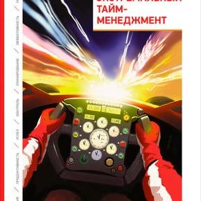 Алексей Толкачев, Николай Мрочковский «Экстремальный тайм-менеджмент»