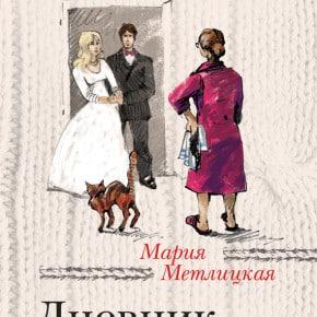 Мария Метлицкая «Дневник свекрови»