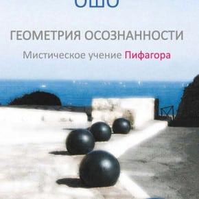 Бхагаван Раджниш (Ошо) «Геометрия осознанности. Мистическое учение Пифагора»