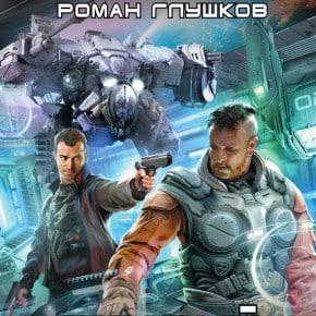 Роман Глушков «Ржавый Клык»