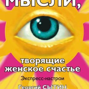 Георгий Сытин «Мысли, творящие женское счастье. Экспресс-настрои»