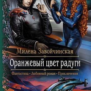 Милена Завойчинская «Оранжевый цвет радуги»
