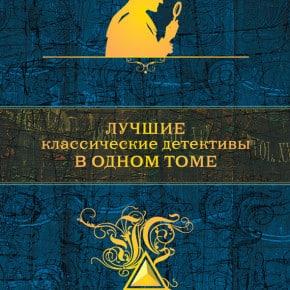 Артур Дойл, Уильям Коллинз «Лучшие классические детективы в одном томе (сборник)»
