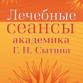 Георгий Сытин «Лечебные сеансы академика Г. Н. Сытина»