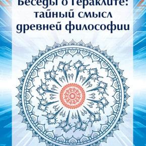 Бхагаван Раджниш (Ошо) «Беседы о Гераклите. Тайный смысл древней философии»