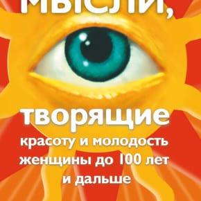 Георгий Сытин «Мысли, творящие красоту и молодость женщины до 100 лет и дальше»
