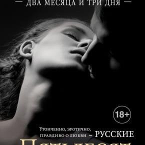 Алиса Клевер «Два месяца и три дня»