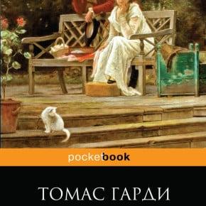 Томас Гарди «Вдали от обезумевшей толпы»