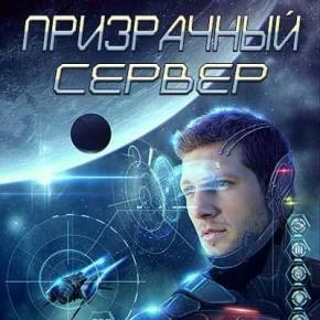 Андрей Ливадный «Призрачный Сервер»