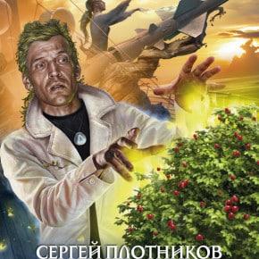Сергей Плотников «Из рук врага»